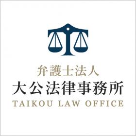 大公法律事務所スタッフ